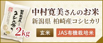 中村寛美さんのお米 玄米 無農薬 2kg