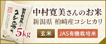 中村寛美さんのお米 玄米 無農薬 5kg