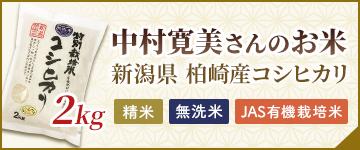 中村寛美さんのお米 精米 無農薬 2kg