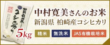 中村寛美さんのお米 精米 無農薬 5kg